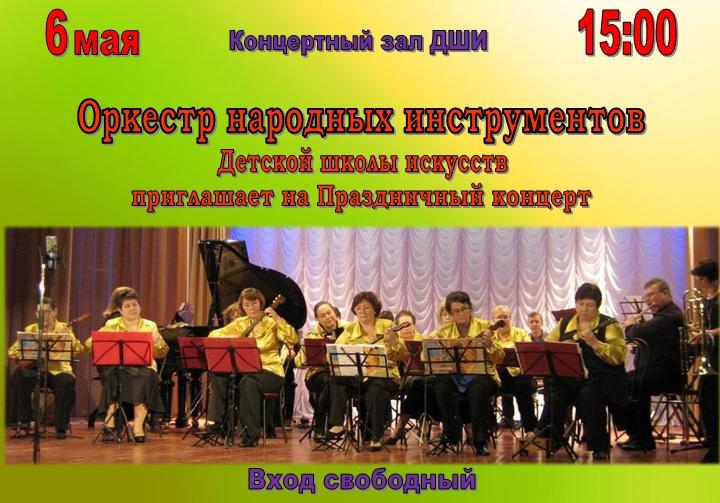 http://chkalovskdshi.ucoz.ru/afisha_orkestr_narod_instr.jpg