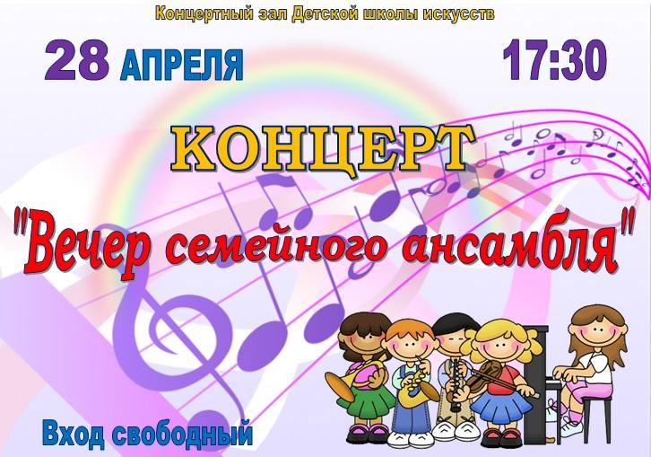 http://chkalovskdshi.ucoz.ru/sesejnyj_ansambl.jpg