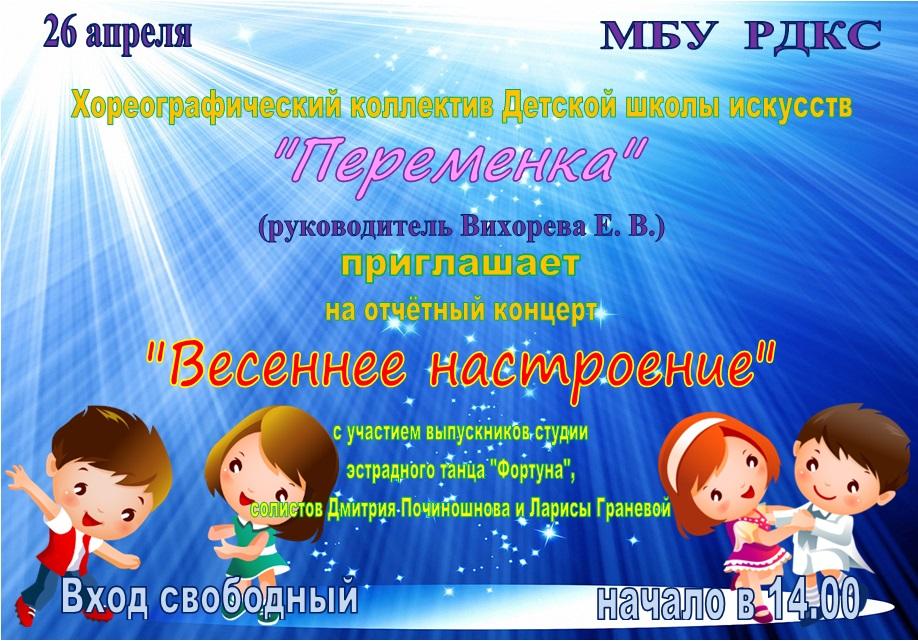 http://chkalovskdshi.ucoz.ru/vesennee_nastroenie.jpg